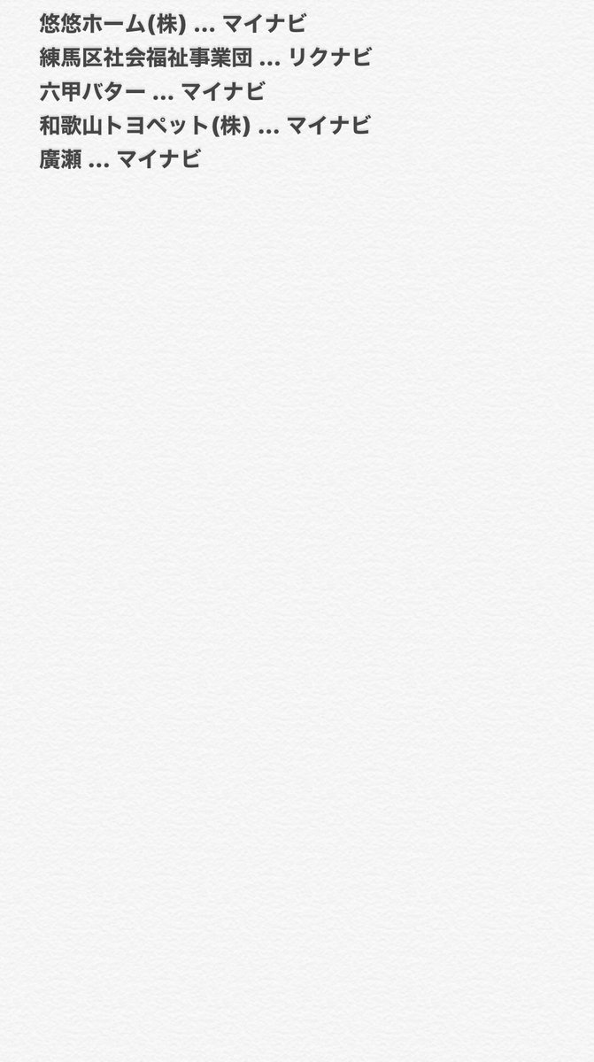 test ツイッターメディア - 12月9日(月)の締切企業 3/3 #インターンシップ締切 #インターン締切 #本選考締切 #20卒 #21卒 #22卒 #インターン #本選考 #インターンシップ  日東電工、日本M&Aセンター、ニッスイ、日本政策投資銀行、日本能率協会、博報堂、豊島、日本原子力研究開発機構、日本証券業協会など https://t.co/k9JmdYlcyj