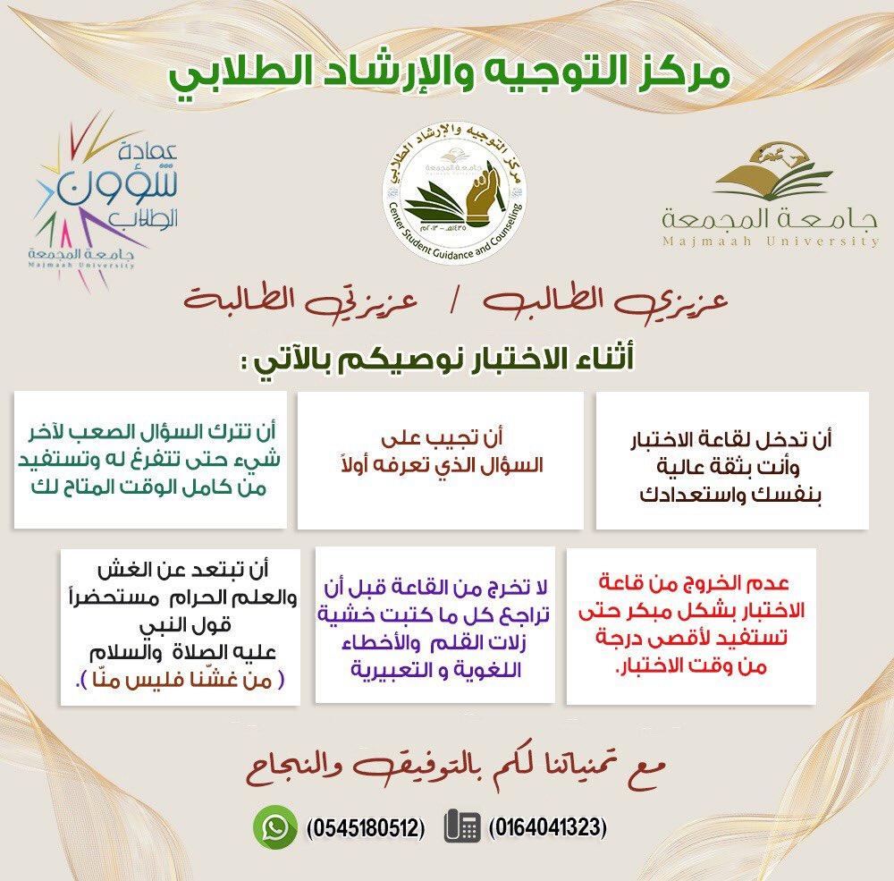 دلال العصيمي جامعة المجمعة Daallaall120 Twitter