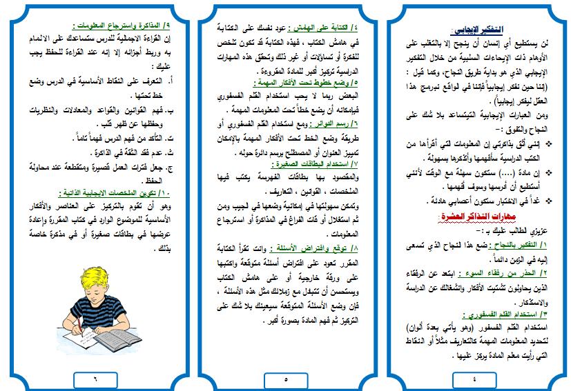 مدارس الطائف Madaris Taif Twitter