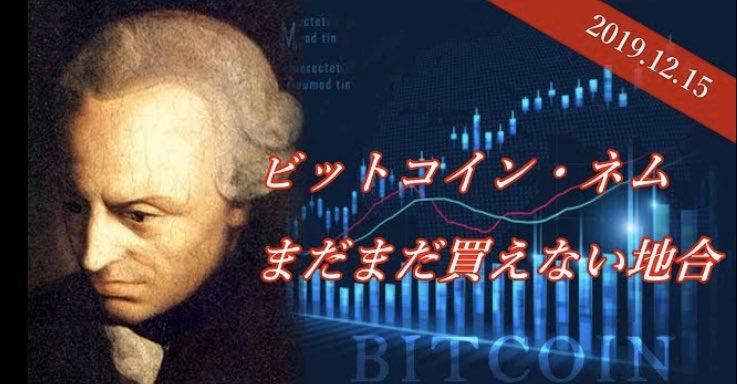 test ツイッターメディア - ビットコインもネムもまだまだ買えませんね。  https://t.co/X0sGlKYZyb  買いたい気持ちわわかります。 ものすごく。  ただ、チャートに素直に従いましょう。  #ビットコイン #xem #仮想通貨 https://t.co/C0ap6bt8vW