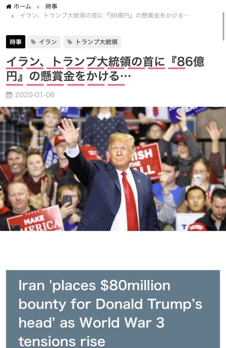 test ツイッターメディア - ゴールドロジャーの懸賞金上回っとる💦って、冗談はさておきマジかよ💧イラン相当お怒りのようで、、、この黄色い髪の狂人の頭を持ってきてくれた人なら誰でも、イランの偉大な国に代わって彼に8000万ドルを贈るだろう。あなたが同意するなら、声をかけてくれ https://t.co/q9R0Cf9Et7