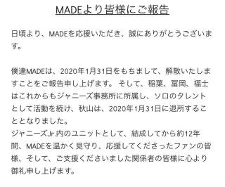 test ツイッターメディア - 【悲報】ジャニーズJr.の #MADE が今月いっぱいでの解散決定😭 嵐やNEWSのバックダンサー、舞台で活躍してくれました… 秋山大河君は退所、他の3人は事務所残留でソロ活動へ。2020年1月31日、MADEは12年間の活動に幕を閉じる事になります。残りわずか、4人での時間を仲良く過ごして欲しいです。 https://t.co/DSXRloay8S