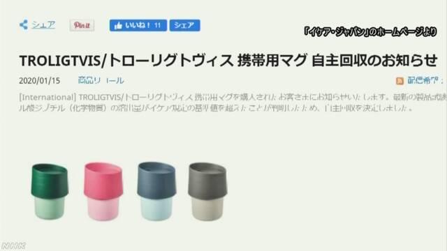 test ツイッターメディア - イケア マグカップ8500個余回収 社内規定で禁止の化学物質 - NHK NEWS WEB https://t.co/RpV1jlvEs3 家具や生活雑貨を扱う「イケア・ジャパン」は、去年販売した携帯用マグカップに、社内の規定で食品に触れる製品への使用を禁止し… https://t.co/Y0rJ1L4S19