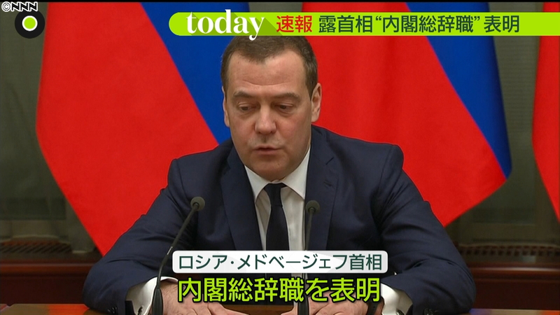 test ツイッターメディア - ロシアのメドベージェフ首相は、内閣が総辞職すると表明した。プーチン大統領はこれに先立ち、今後、首相や議会の権限を強化する憲法改正を提案していて、関連した動きだとみられる。 https://t.co/PlXfgt0ouB https://t.co/PADP25xGtw