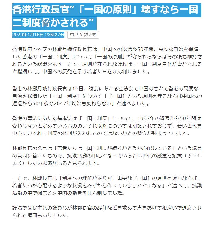 "test ツイッターメディア - 香港行政長官""「一国の原則」壊すなら一国二制度脅かされる""   NHK:2020年1月16日 23時27分https://t.co/h0G2CBIStO https://t.co/o6Maq0OlJA"