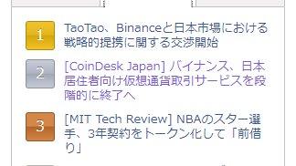 test ツイッターメディア - 【昨日のニュース閲覧ランキング】<1>TaoTao、Binanceと日本市場における戦略的提携に関する交渉開始<2>[CoinDesk Japan] バイナンス、日本居住者向け仮想通貨取引サービスを段階的に終了へ<3>[MIT Tech Review] NBAのスター選手、3年契約をトークン化して「前借り」https://t.co/Tr1NhhIL41 https://t.co/CLeVnyzVql