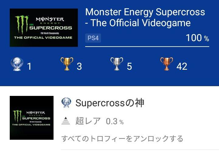 test ツイッターメディア - PS4 Monster Energy Supercross - The Official Videogame トロコン! 滅多にやらないレースゲーだったので下手すぎて😅 慣れてくるとカーブも最短行けて楽しかったです👍 ・オントロあり→他人のコースで30回勝つ。これが回数多くて大変です。 ・482㌔走る→直線放置です https://t.co/j2tYr8VJoY