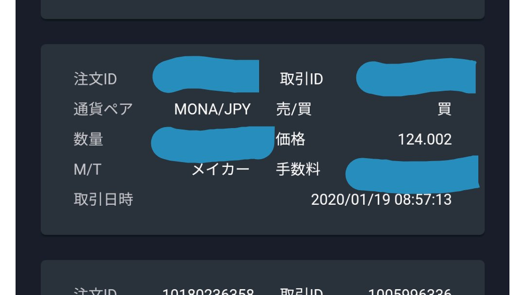 test ツイッターメディア - モナ最強ファンダ✨短期トレード124円、1発目買い。行き過ぎを狙う。暗号資産とモナの未来は明るい https://t.co/9btIGeg78M