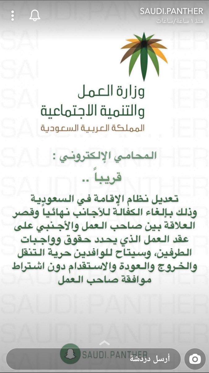 نجوم مصرية الغاء نظام الكفيل في السعودية هنا آخر التطورات