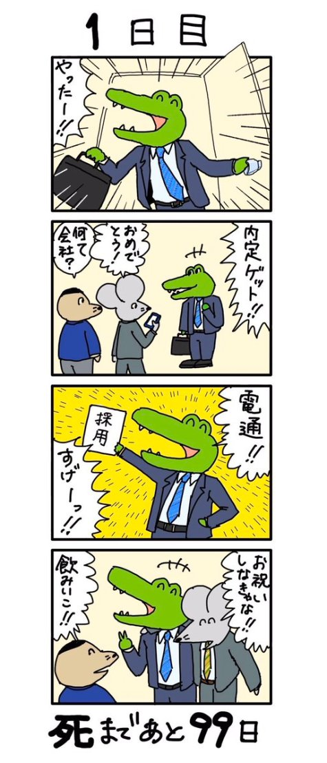 電通ワニ hashtag on Twitter