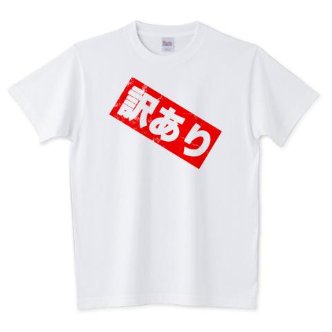 test ツイッターメディア - 【ご注文をいただきました!】こちらはおもしろ文字Tから!キミも訳ありボクも訳ありみんな訳あり!訳ありの人に捧げます「訳あり」Tシャツです!ご注文どうもありがとうございます! https://t.co/D0rU3MKSmZ https://t.co/YbCCQWpoZx
