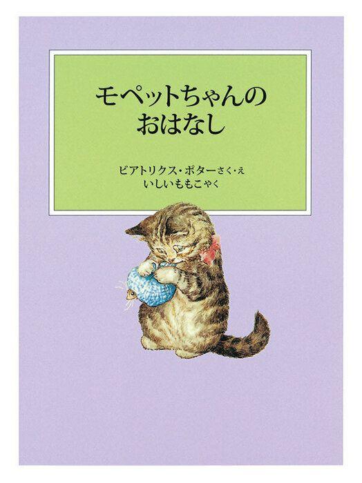 test ツイッターメディア - ピーターラビットの「猫のお話」でくすっと笑ってみませんか?【いぬねこ絵本部】|ねこのきもちWEB MAGAZINE https://t.co/H1AHHbRQjJ https://t.co/jbzMjlaEu4