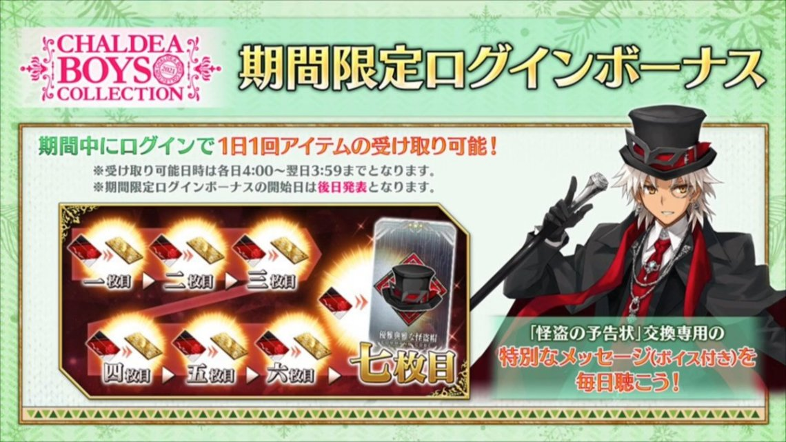 "Kars on Twitter: ""Phantom Thief Amakusa Shirou costume animations and Noble  Phantasm #FateGO #FGO… """