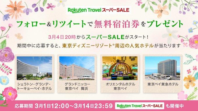 test ツイッターメディア - /  💖東京ディズニーリゾート®周辺にある🎡  楽天トラベルで人気のホテルに泊まろう🏨 \  ホテルの無料宿泊券をプレゼント😍  🏰応募条件🏰 ①@RakutenTravelJP をフォロー  ②このツイートをRT✨  コメントで当選率アップするかも💘  ☟つづく☟ https://t.co/34mjLmMKUz