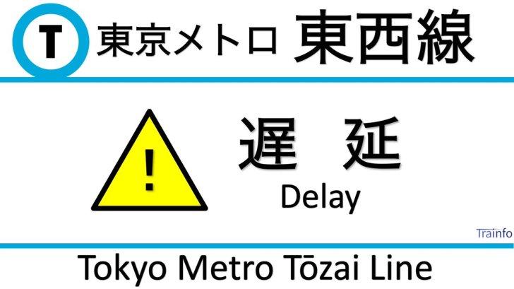 test ツイッターメディア - 【東京メトロ東西線 西船橋方面 遅延情報】 地下鉄東西線は、8:12頃、JR中央線快速電車での傘挟まり・JR総武線各駅停車でのダイヤ乱れなどの影響で、中野~西船橋の西船橋方面行の一部列車に5分以上の遅れがでています。 https://t.co/RRoDwKPEDU
