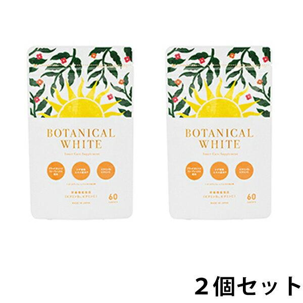 test ツイッターメディア - ボタニカルホワイト Botanical White 60粒 2個セット(日焼け止め サプリ 日焼け対策 サプリメント 紫外線 対策 UVケア UV 美白 サプリ 楽天 通販 口コミ)【ネコポス対応】 https://t.co/mnJfqTGeLx https://t.co/OrwXHWO0Xr