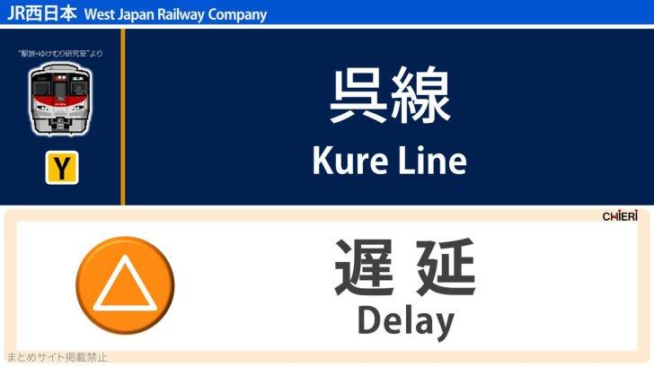 test ツイッターメディア - ◆呉線 ⚠️遅延《8:09現在》 7:59頃、矢野駅で踏切安全確認のため、広島~広駅間の一部列車が遅れています https://t.co/i7qFqkHOoa