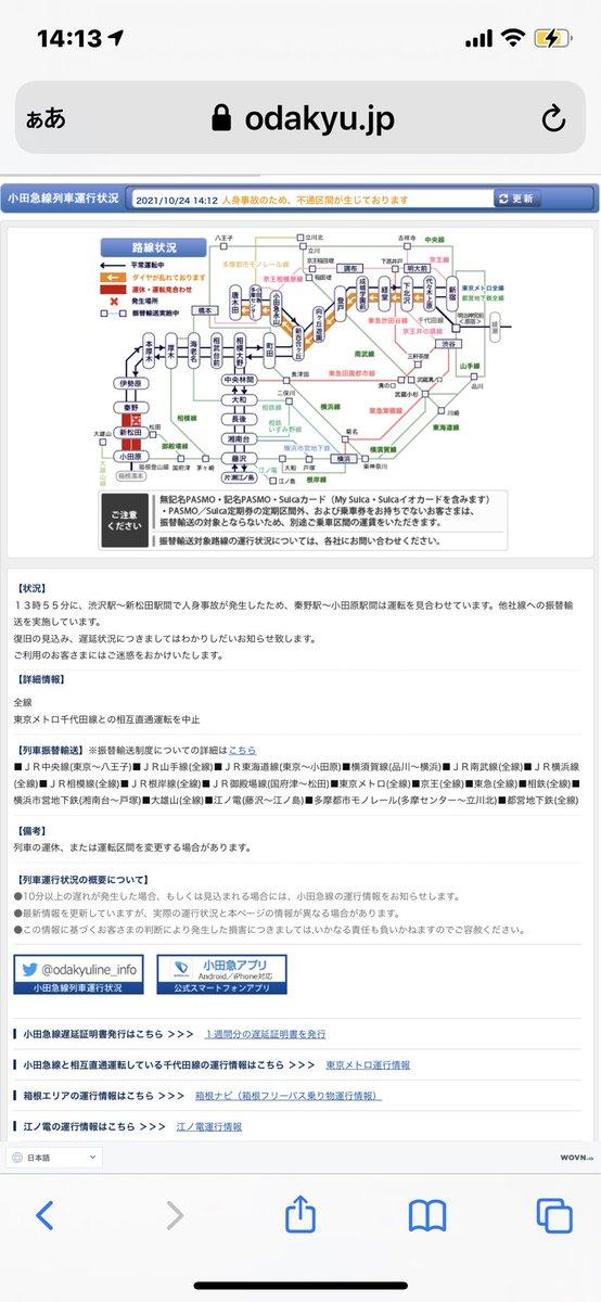 test ツイッターメディア - #小田急線運転見合わせ https://t.co/kQJaT7wxPJ 13時55分に渋沢駅~新松田駅間で人身事故が発生したため秦野駅~小田原駅間は運転を見合わせています他社線への振替輸送を実施しています復旧の見込み遅延状況につきましてはわかりしだいお知らせ致します東京メトロ千代田線との相互直通運転を中止 https://t.co/8THibfbGwm