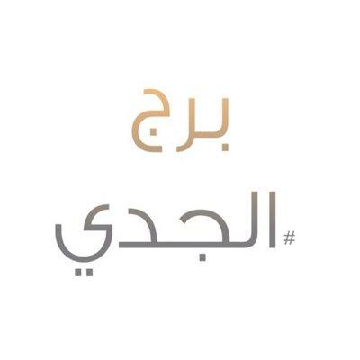 برج الجدي At Qlbaljdi Twitter