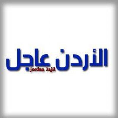 اخبار الاردن العاجلة (@news_of_jordan) | Twitter