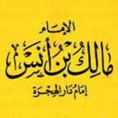 الإمام مالك At Malikbinanas Twitter