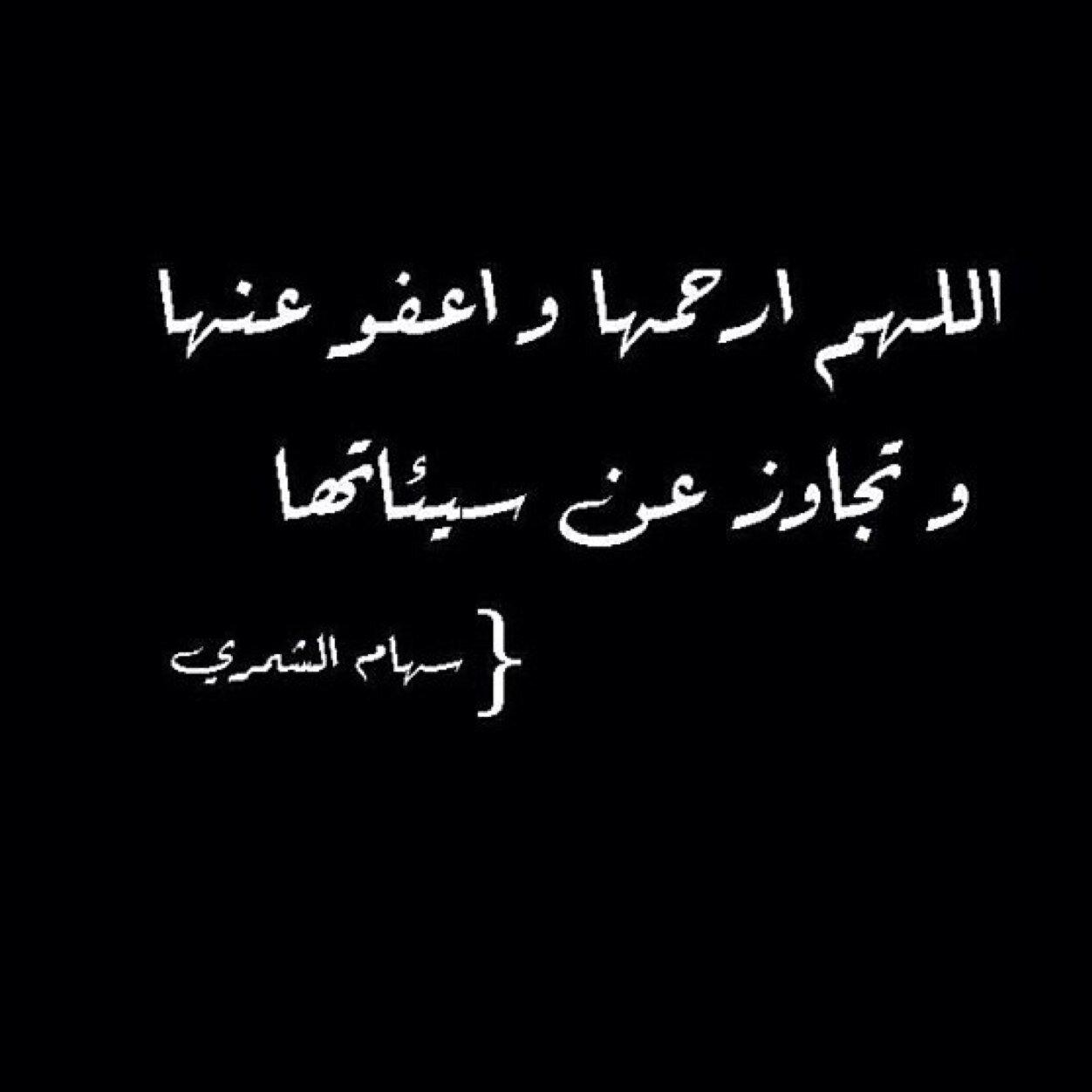 Uživatel اللهم اغفر لسهام Na Twitteru اللهم ارحم سهام