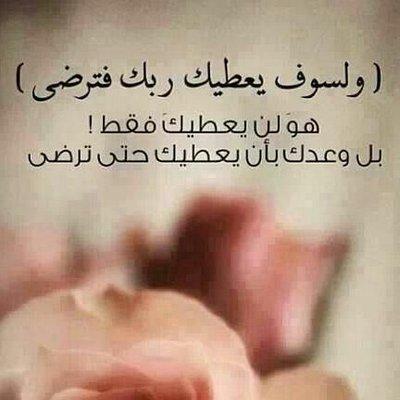أميرة الأبتسامة Di Twitter دع عنك لومي فإن اللوم إغراء