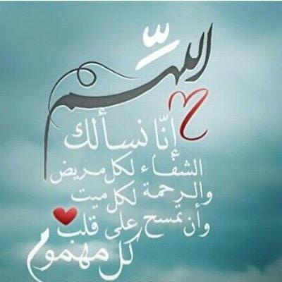 اللهم اشفي اختي On Twitter اللهم اشفي اختي فانت اعلم بحالها