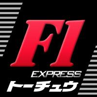 トーチュウF1EXPRESS (@TochuF1) Twitter profile photo