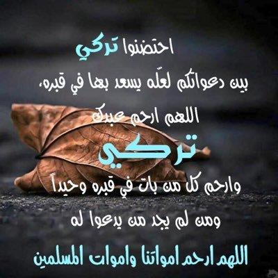 اللهم ارحم تركي و اموات المسلمين T Turrkyy Twitter