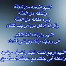 اللهم ارحم أحمد السريع وإغفر له At Abumsssad Twitter