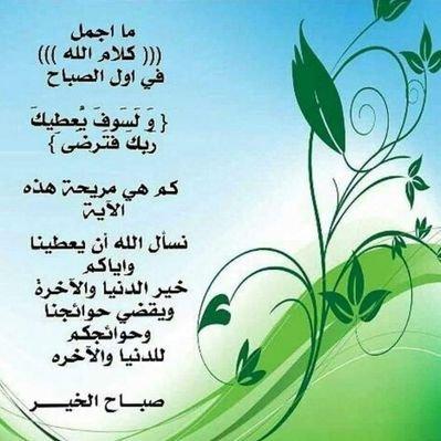 الا بذكر الله تطمئن القلوب At Sleman09011988 Twitter