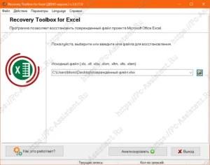 Excel1 үшін қалпына келтіру құралдар жинағы