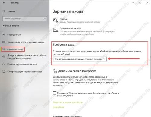 включение запроса пароля windows10 после выхода из спящего режима
