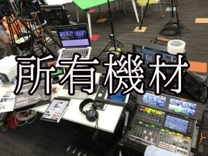 インターネット配信放送、ライブ配信代行、イベントエンジニア(音響・映像のオペレーター)、ラジオ番組制作