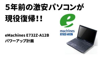 emachines E732Z-A12Bパワーアップ計画