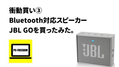 衝動買い③:Bluetooth対応スピーカーJBL GOを買ってみた。