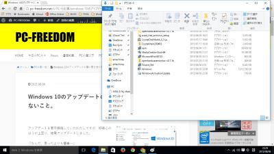 Windows10を使ってわかる起きた不具合と使用感。