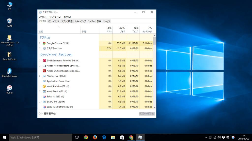 windows 10のキーボードショートカット