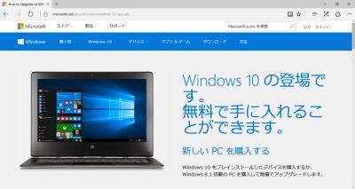 なぜ、マイクロソフトは「Windows 10」にアップグレードさせたがる?