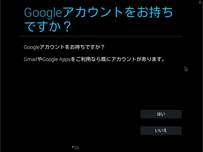Android-x86をインストールする
