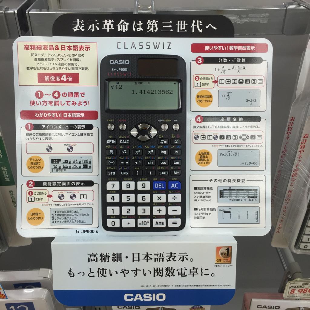 カシオの関数電卓CLASSWIZ