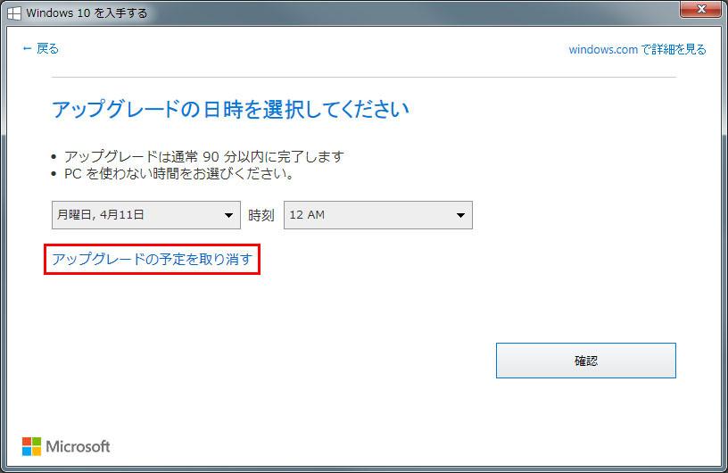 Windows 10へアップグレード