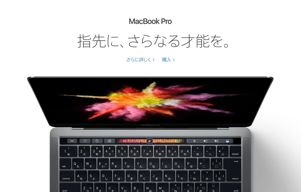 新しいMacBook Proが発表されましたが