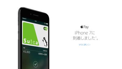 iPhone に取り込んだSuicaカードはもう使えない?!