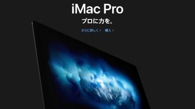 モンスター級の iMac Pro 遂に発売!