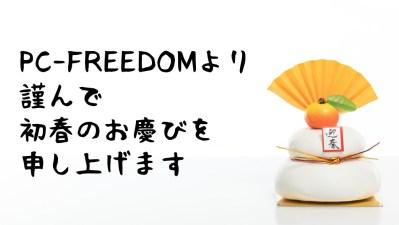 2018年はもっと FREEDOM に!