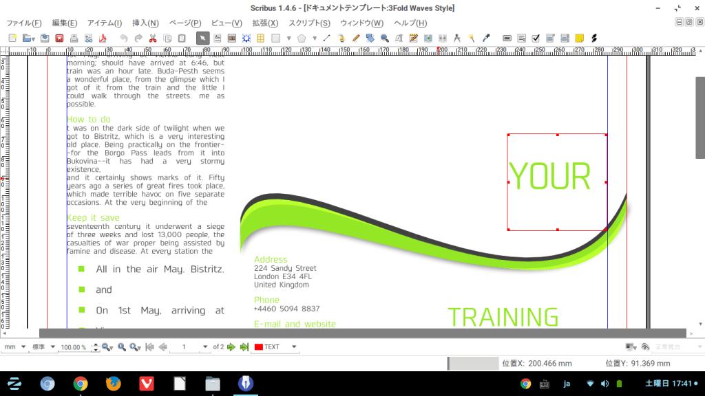 Scribus で Linux の DTP はカンペキ?