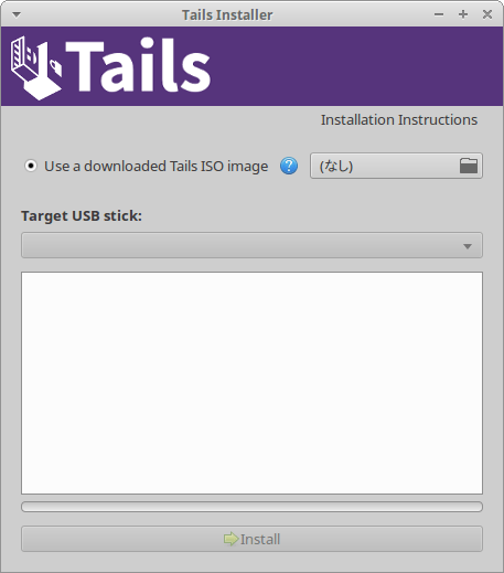 Tails Linux インストール