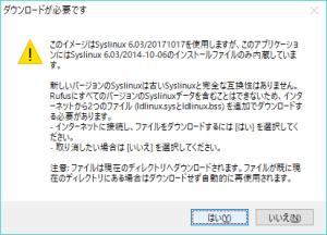 LiveUSBの作り方:Windows編Rufusを使う